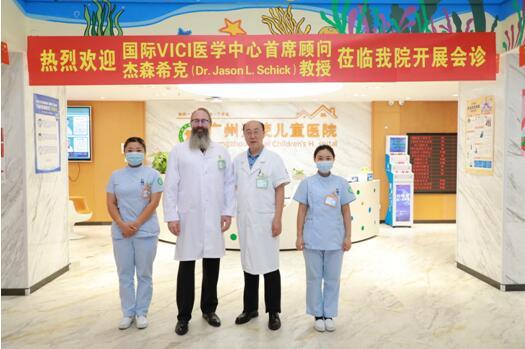 国际儿科联合诊疗中心